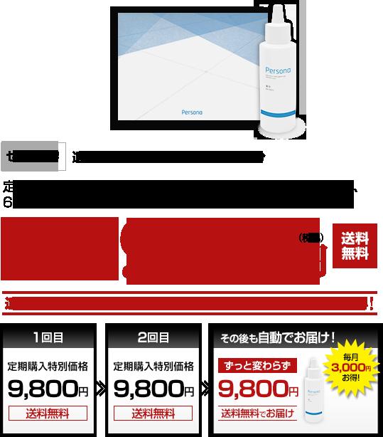 育毛剤ペルソナ定期購入9800円